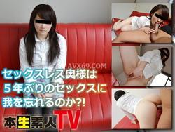 本生素人TV 166 セックスレス奥様は5年ぶりのセックスに我を忘れるのか?!