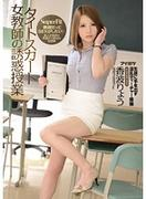 [IPZ-558] タイトスカート女教師の誘惑授業 香波りょう
