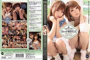 [IPTD-927] Tsubasa Amami, Cocomi Naruse Cocomi, Tsubasa and I's Very Sweet Sex Life Together