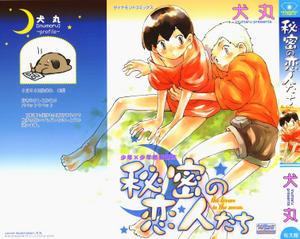 th_390485866_000a_123_500lo [Inumaru] Himitsuno Koibito Tachi [犬丸] 秘密の恋人たち hentaixxx06080